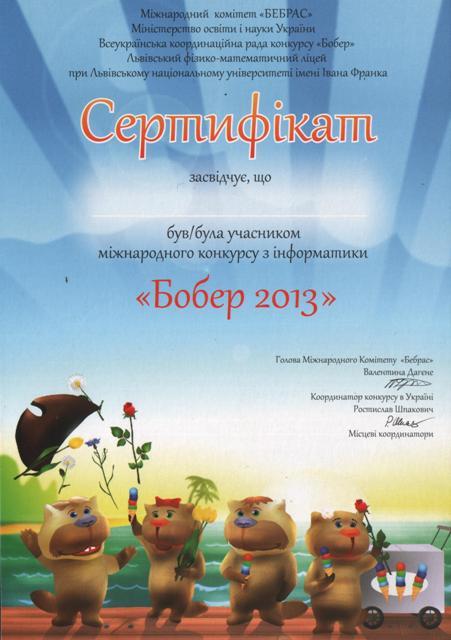 bober2013-1