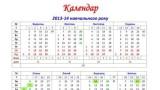 calendar2013-14