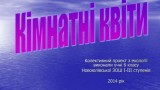 eco6kl-kimnatni-kvitu