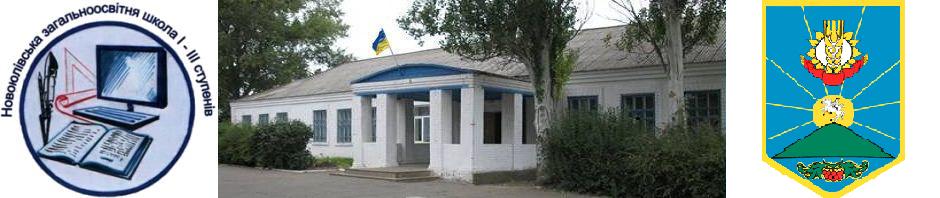 Новоюлівська ЗОШ I-III ступенів